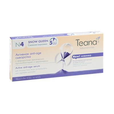 Активная anti-age сыворотка с ферментами арктических протеобактерий и церамидами TEANA N4 2мл*10: фото