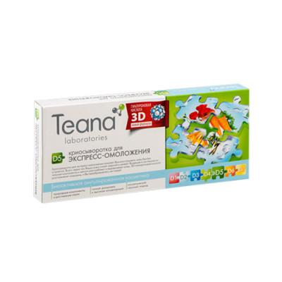 Крио-сыворотка для экспресс-омоложения TEANA D5 2мл*10: фото