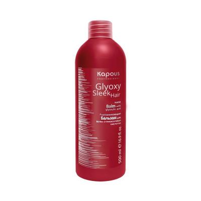Бальзам разглаживающий с глиоксиловой кислотой Kapous Professional GlyoxySleek Hair 500 мл: фото